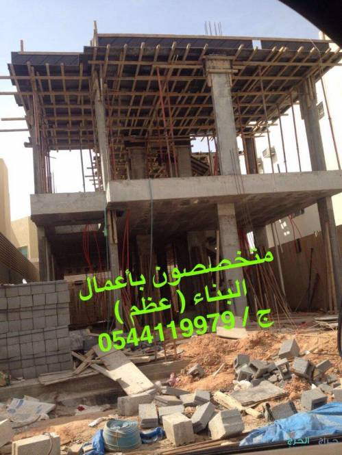 مقاول عظم في الرياض باكستاني -0544119979