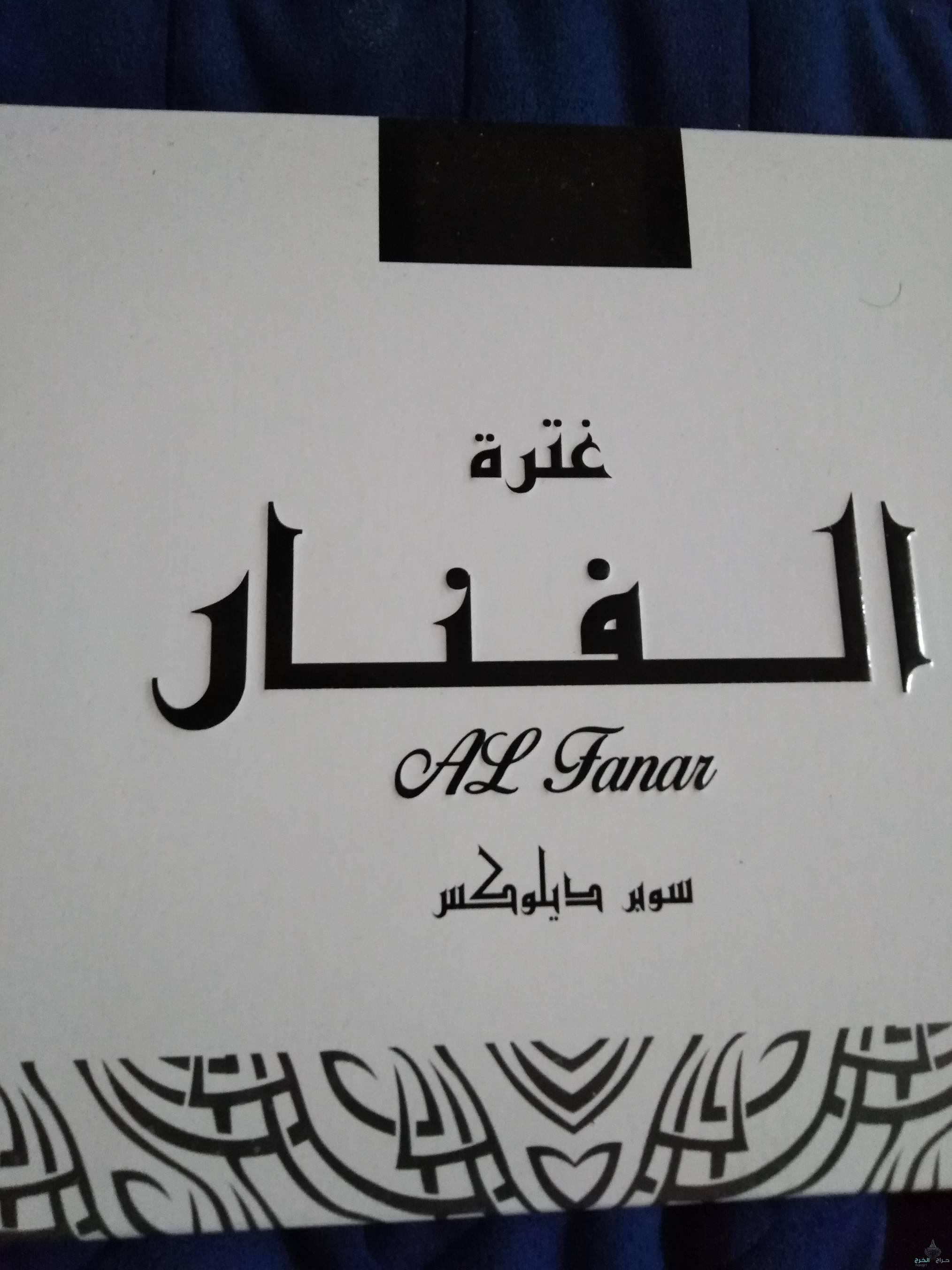 غترة الفنار الكويتيه الاصليه