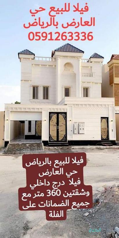 فيلا للبيع في الرياض حي العارض التواصل عبر الرقم 0591263336 فيلا للبيع حي العارض بالرياض
