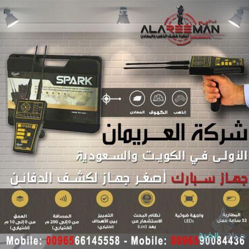جهاز SPARK  كاشف الذهب والمعادن والفراغات ALAREEMAN