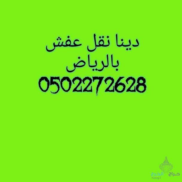 دينا نقل عفش حي قرطبة 0502272628ابو ايمان