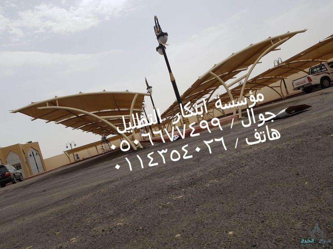 تنفيذ مشاريع مظلات مواقف سيارات في جميع انحاء المملكة العربية السعودية