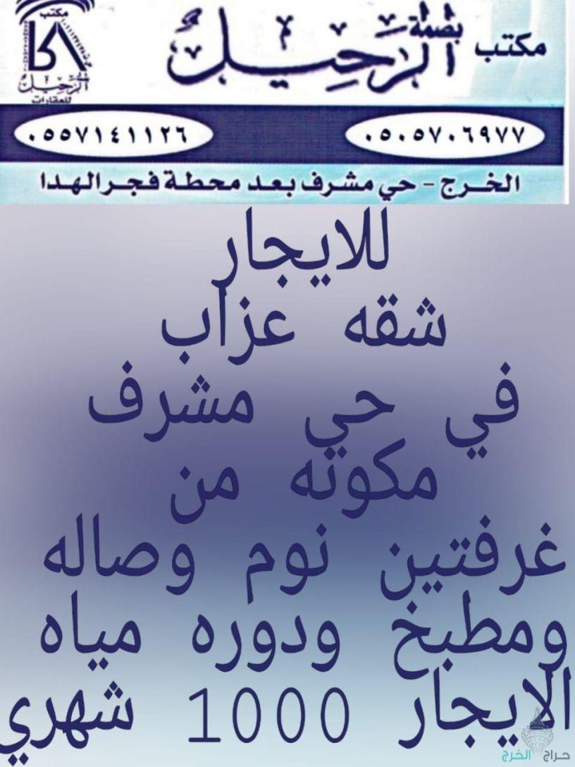 للايجار شقه عزاب فى حي مشرف موقع مميز
