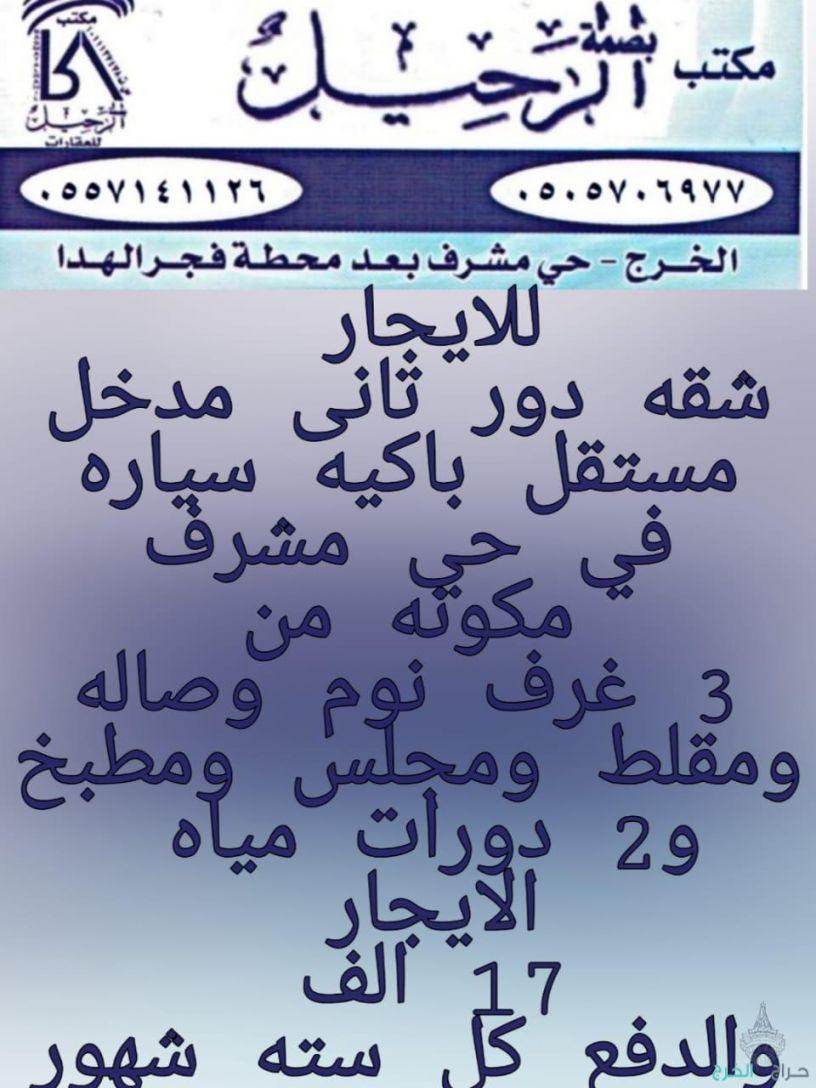 شقه دور تانى مدخل مستقل وباكيه سياره فى حي مشرف