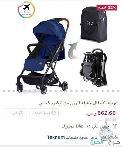 عربية الأطفال ترافيل لايت من ماماز اند باباز