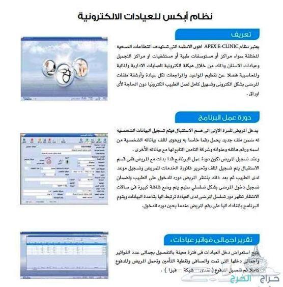 نظام أبكس لأدارة المستوصفات و العيادات الألكترونية