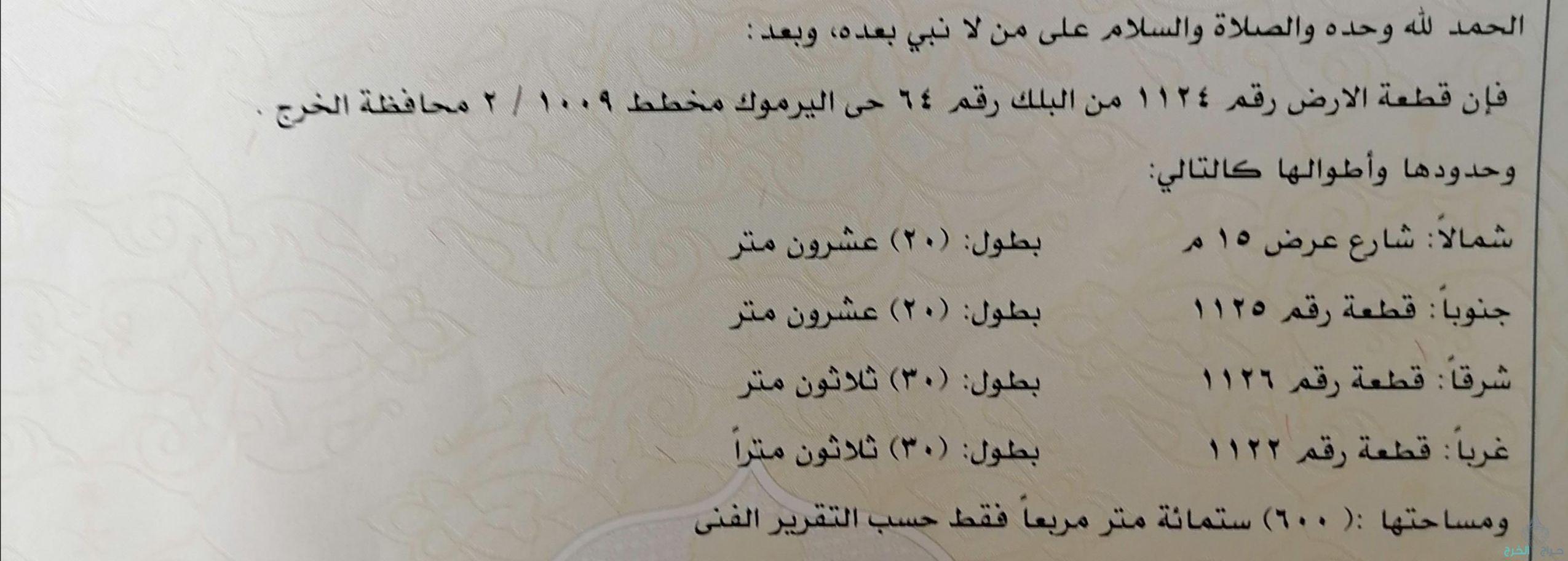 ارضين للبيع في اليرموك 1008