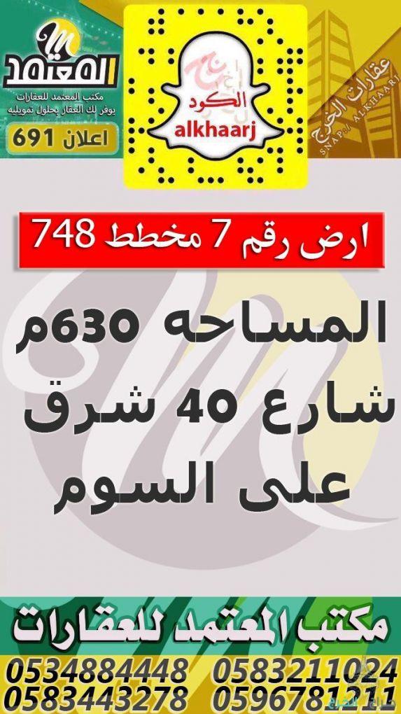 ارض رقم 7 مخطط 748 للبيع