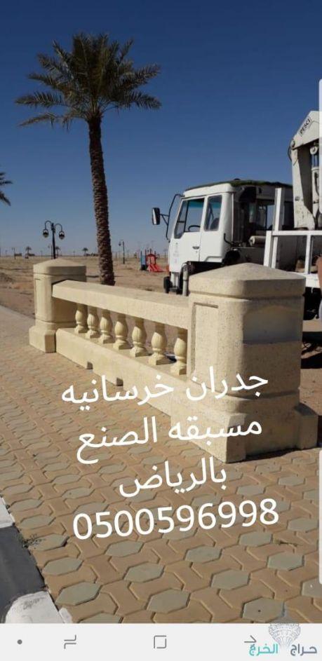حواجز خرسانية 0500596998 اسوار خرسانية في الرياض.اغطية خرسانيه للبيع في الرياض