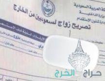 استخراج تصريح زواج للسعوديين والمقيمين الدفع بعد الانجاز