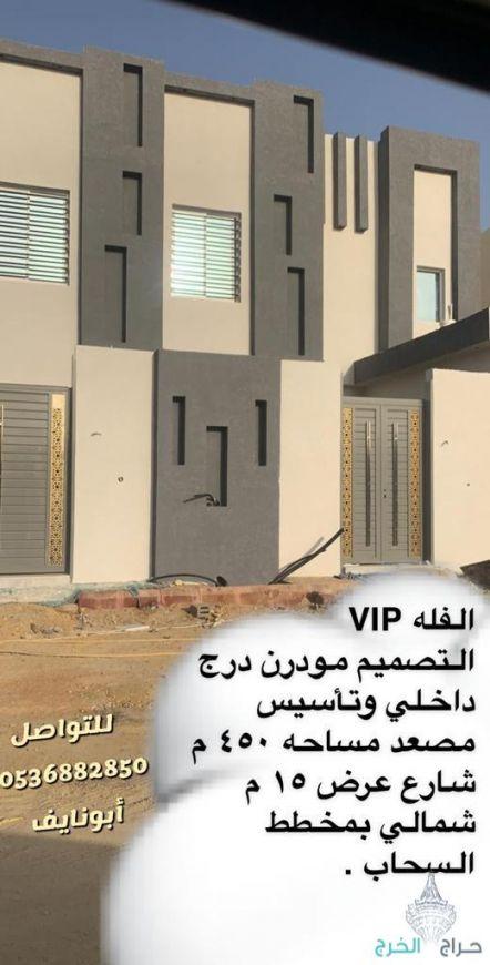 فيلة بناء مودرن VIP حي السحاب الخرج