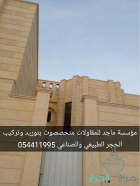 تركيب حجر , توريد حجر , الرياض 0544119979 مؤسسة ماجد