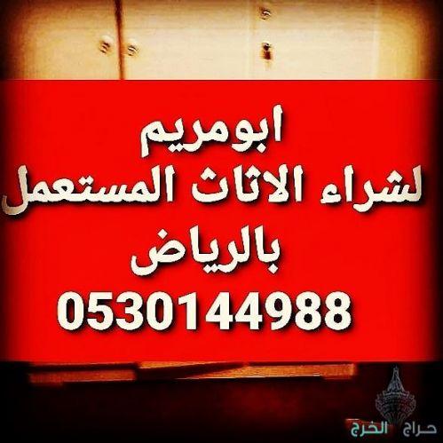 دينا نقل عفش حي التعاون 0530144988