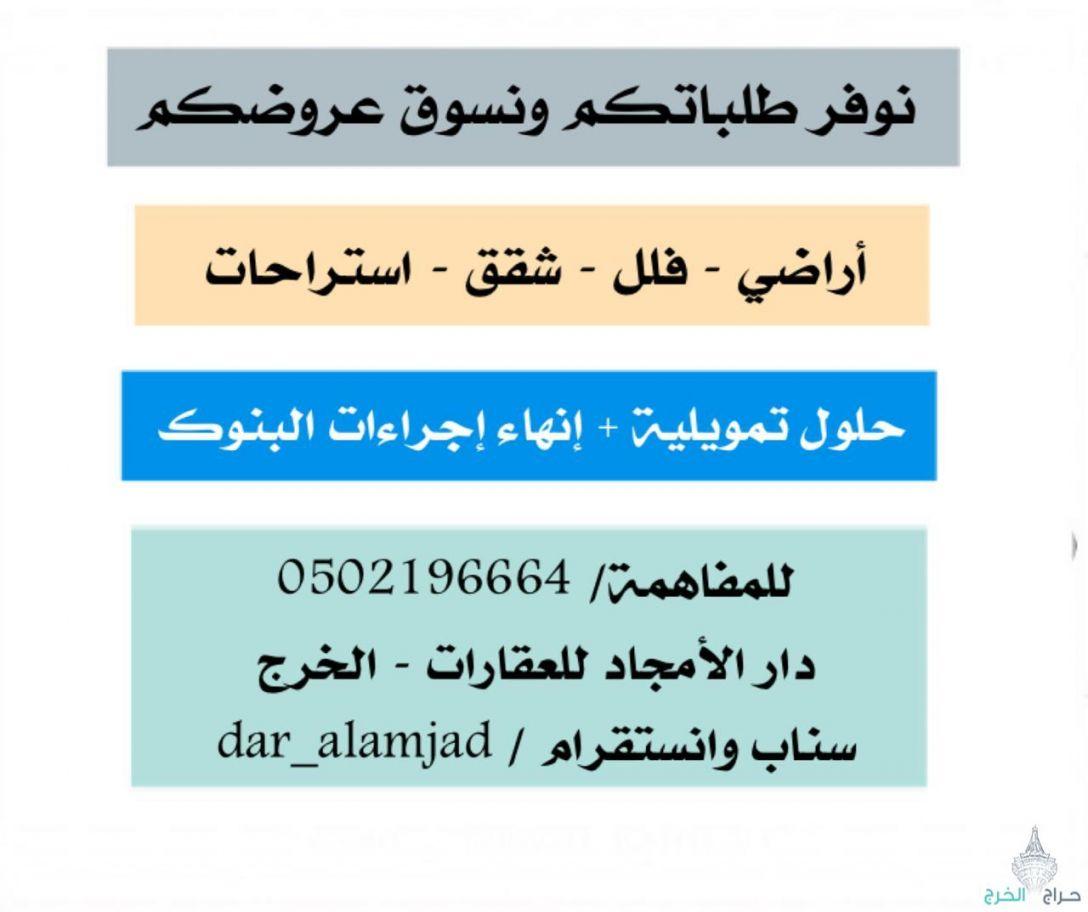 للبيع دور ب ٧٠٠ الف بحي مشرف