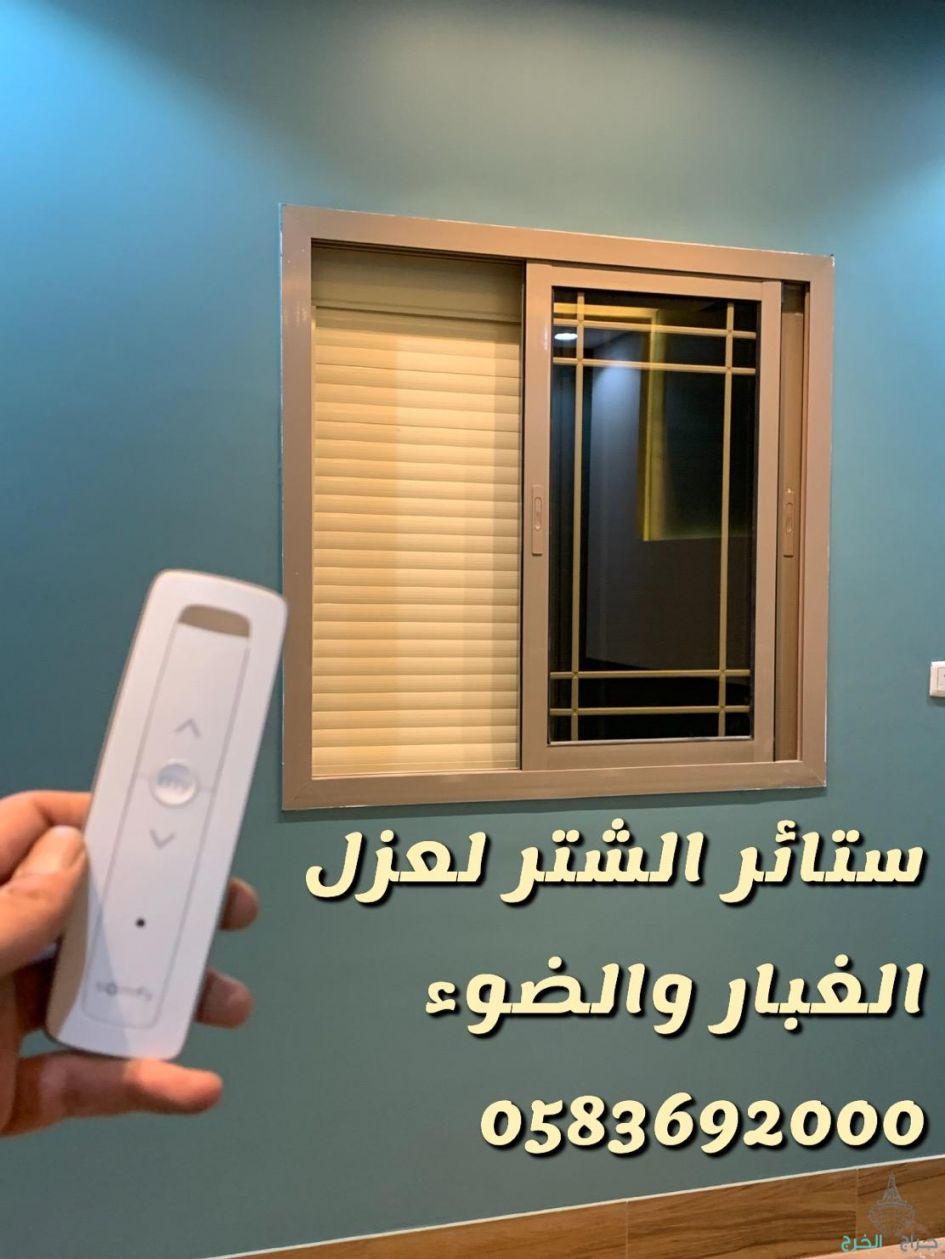 ستائر الشتر الرول - عازل للحرارة والغبار والضوء