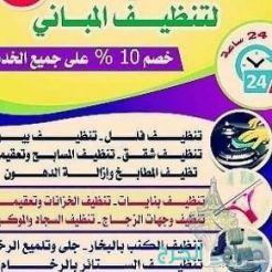 شركة البيت السعودي لتنظيف بالخرج