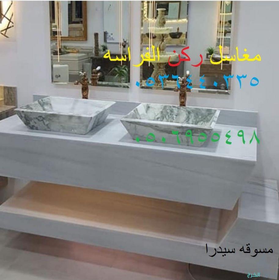 مغاسل رخام صناعي الرياض