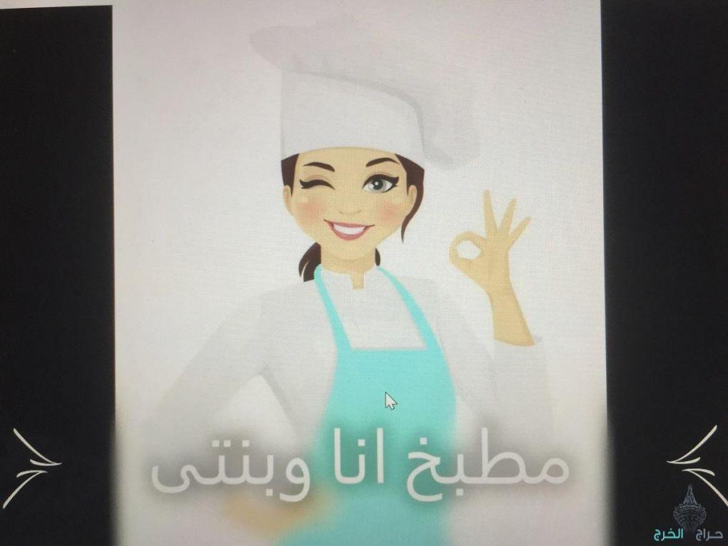 مطبخ انا وابنتى | من أفضل قنوات الطبخ العربى على اليوتيوب