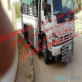 دينا نقل عفش غرب الرياض 0551999692 ظهرة لبن