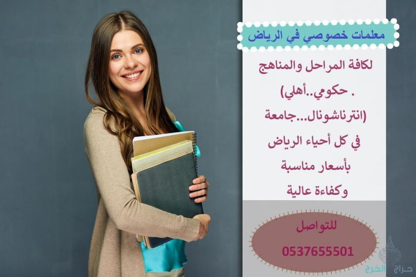 معلمة فيزياء خصوصي بالرياض 0537655501