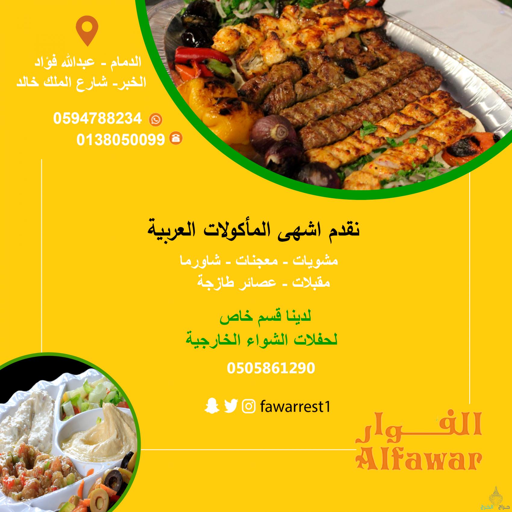 مطعم الفوار للمأكولات العربيه _قسم خاص لحفلات الشواء الخارجية_