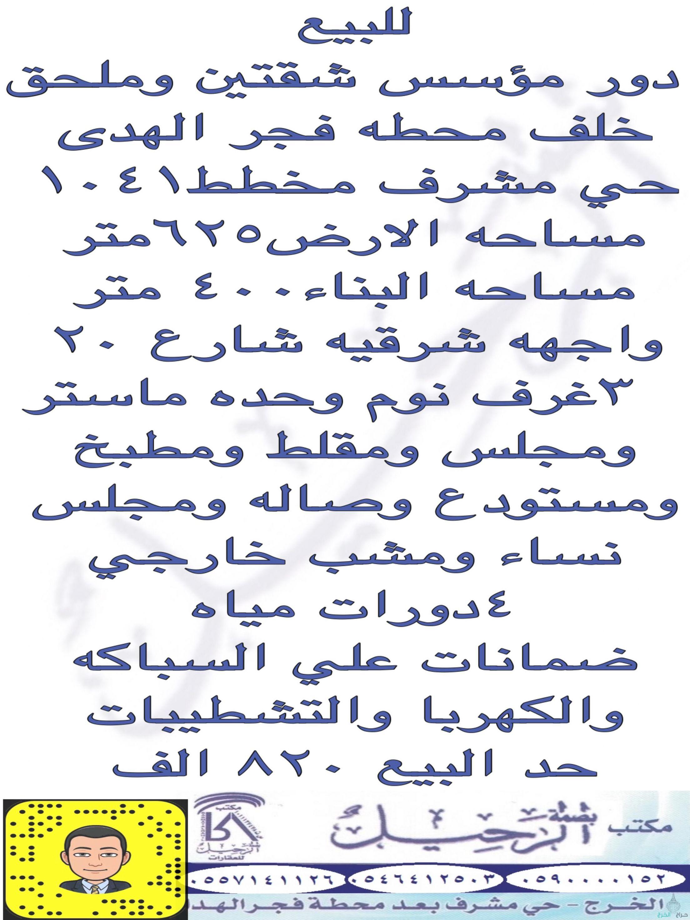 للبيع دور مؤسس شقتين وملحق حي مشرف مخطط ١٠٤١