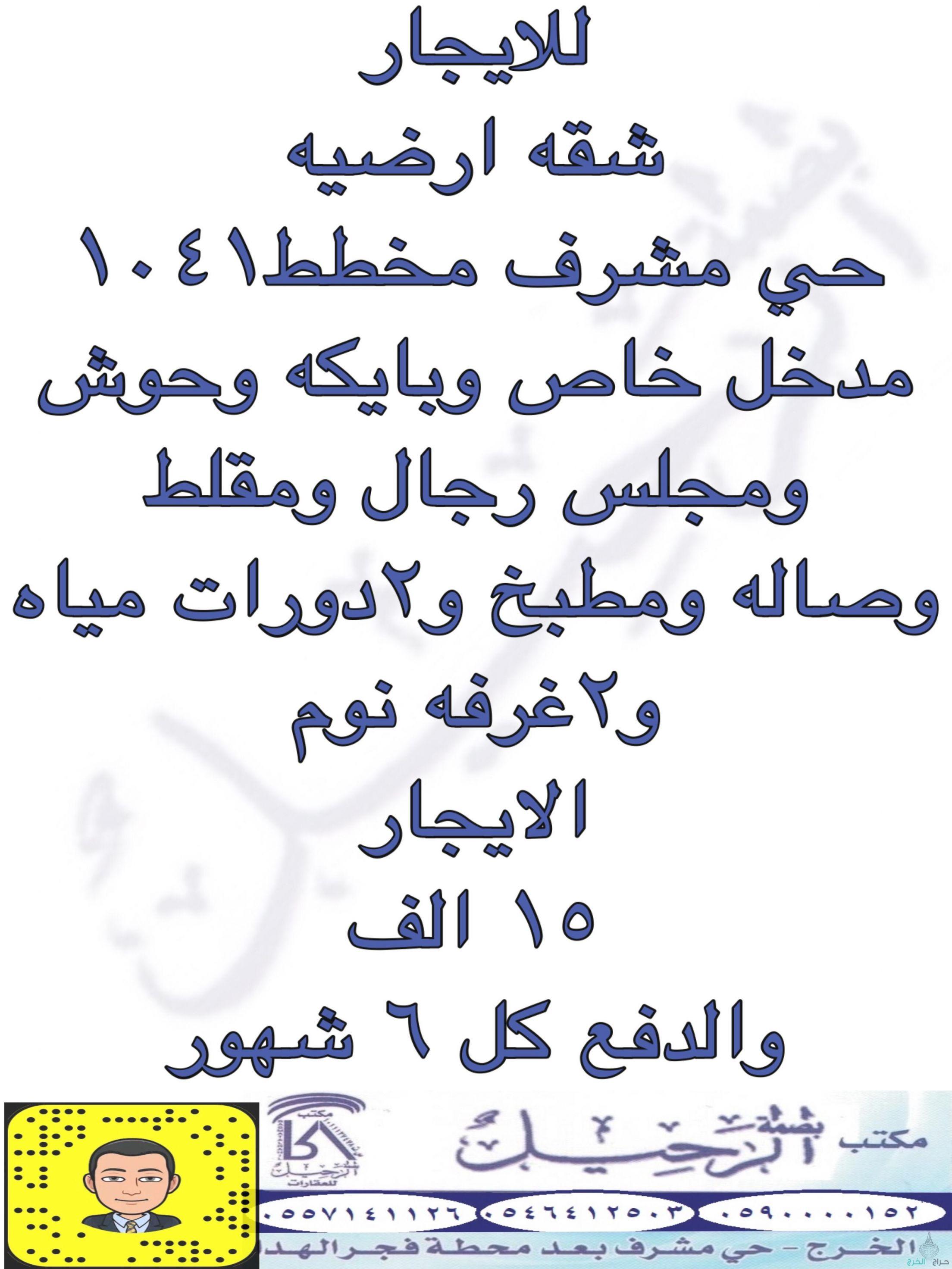 للايجار شقه ارضيه حي مشرف مخطط ١٠٤١