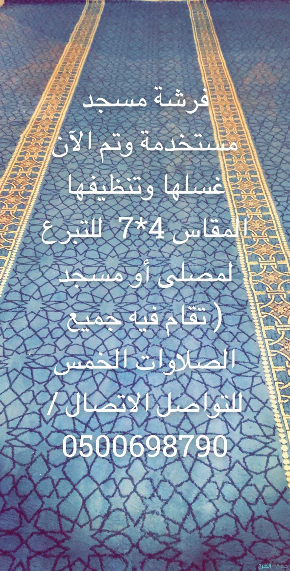 للتبرع سجاد مسجد نظيفة