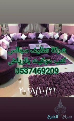 شركة تنظيف َوتعقيم المنازل بالخرج 0537469209