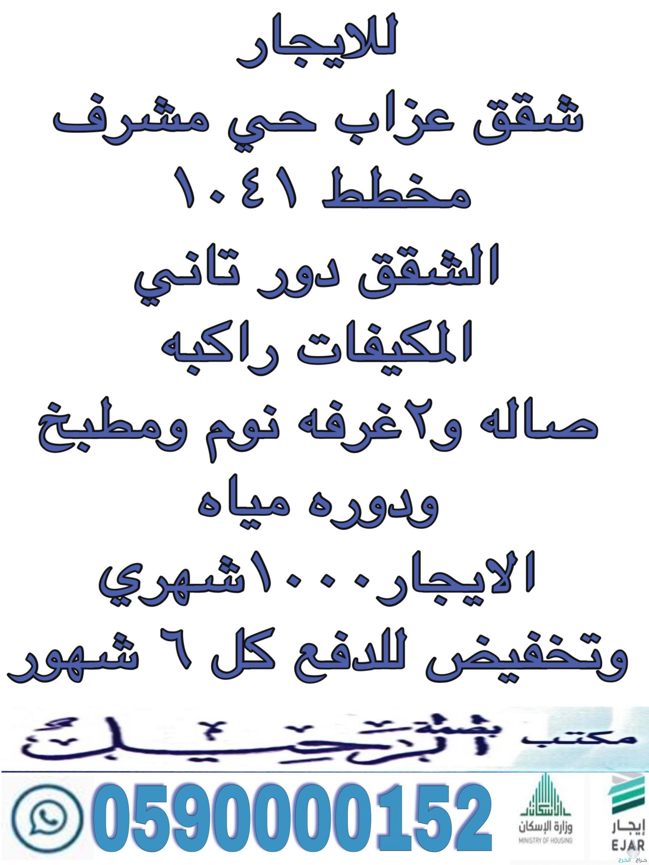 للايجار شقق عزاب في حي مشرف مخطط ١٠٤١