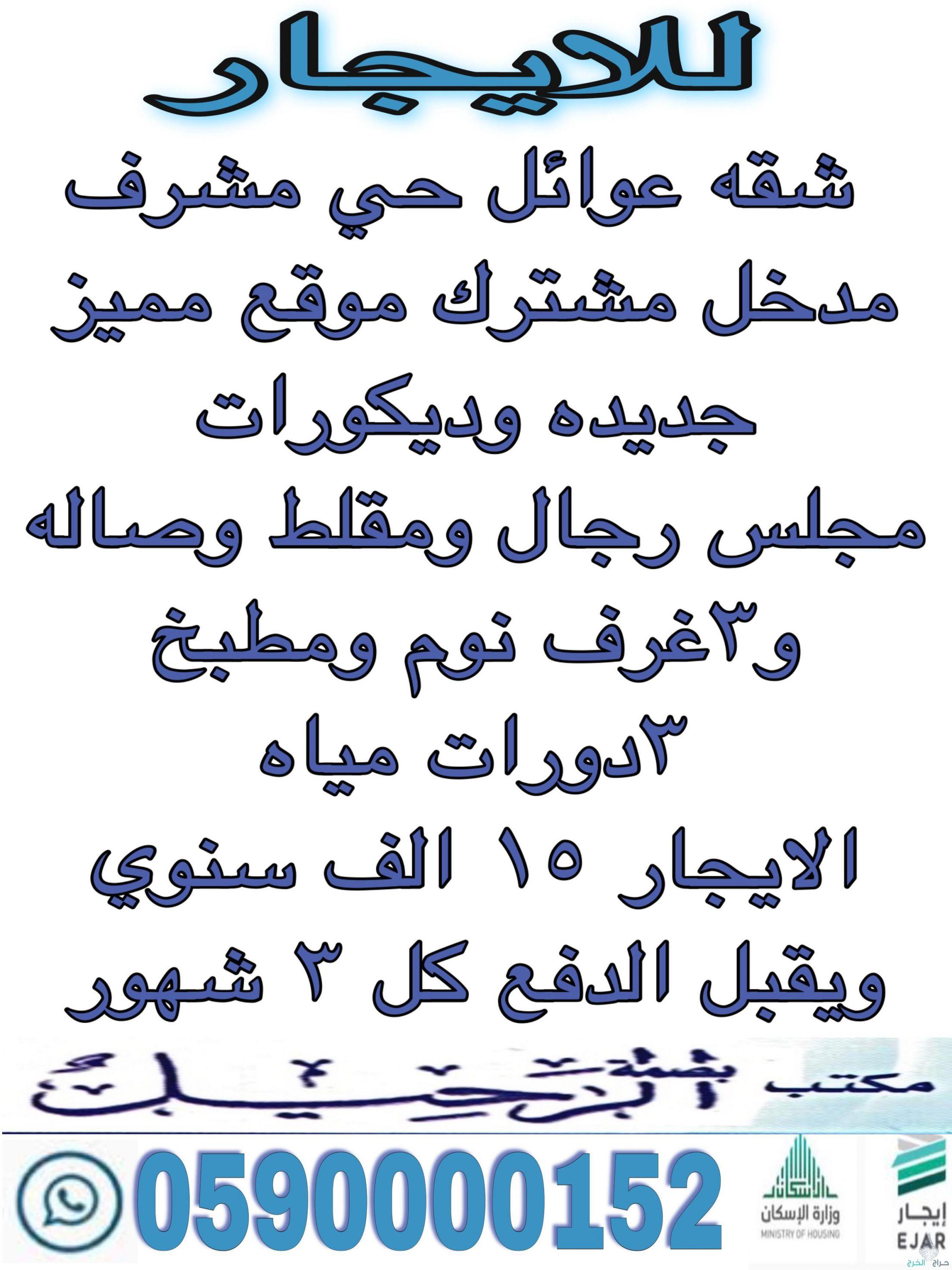 للايجار شقه عوائل جديده وديكورات حي مشرف