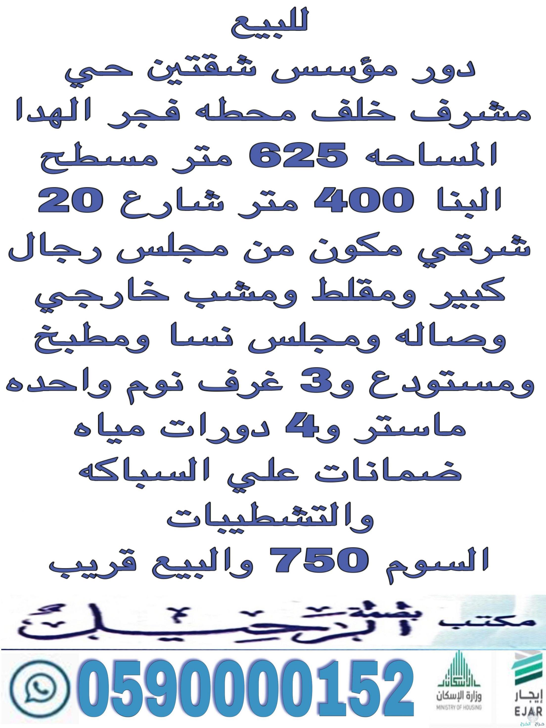 للبيع دور جديد مؤسس شقتين حي مشرف مخطط ١٠٤١