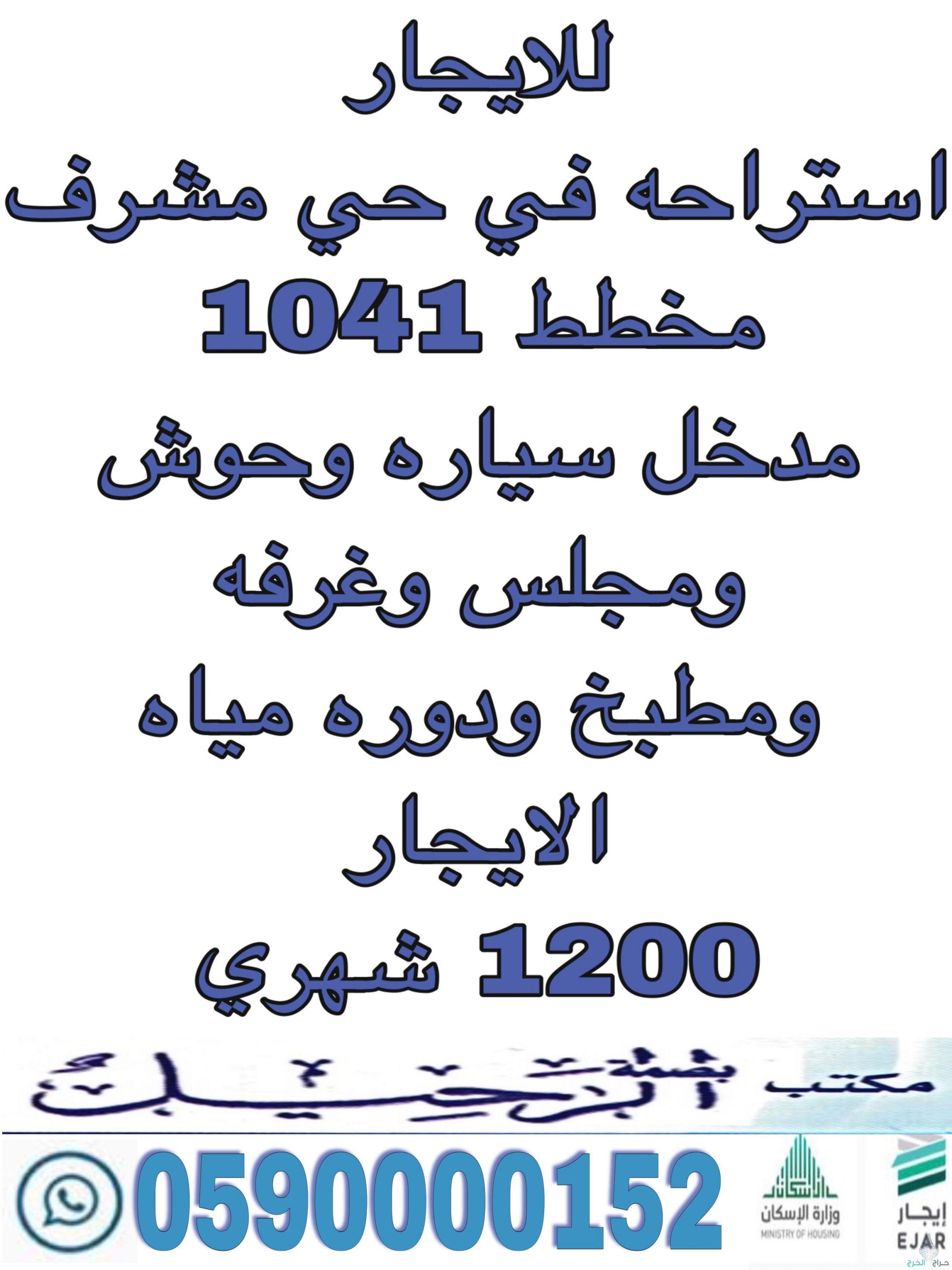 للايجار استراحه في حي مشرف مخطط ١٠٤١
