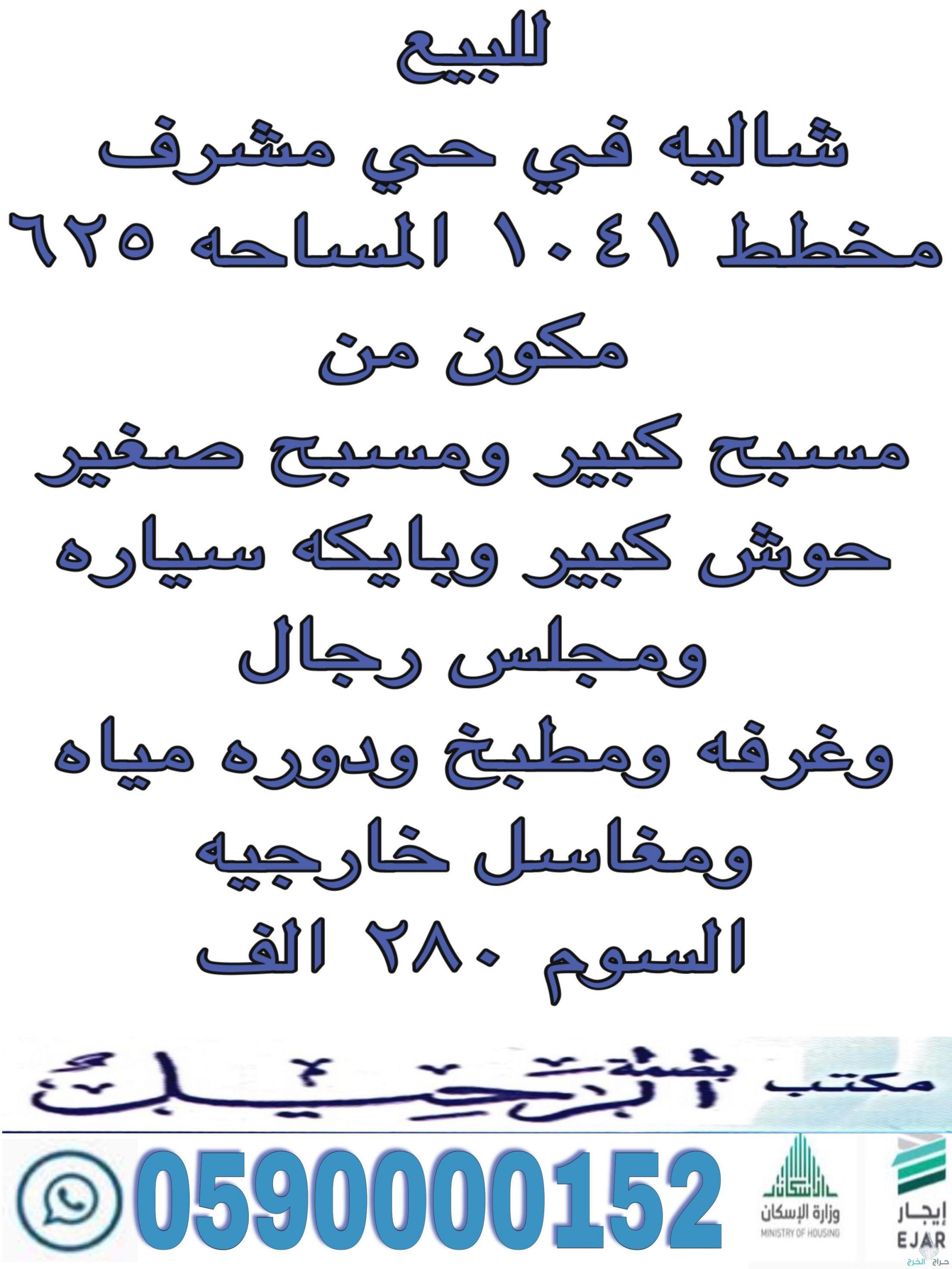للبيع شاليه في حي مشرف مخطط ١٠٤١