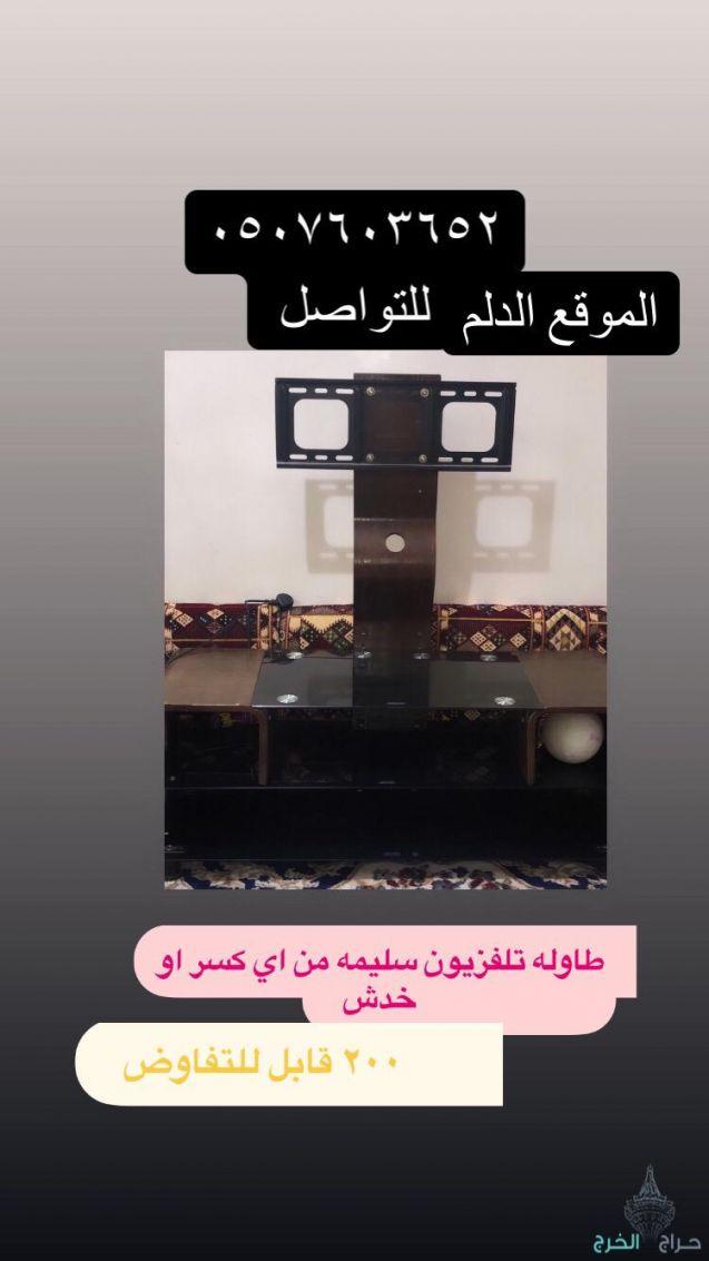 مكتبه ومساند وطاوله تلفزيون