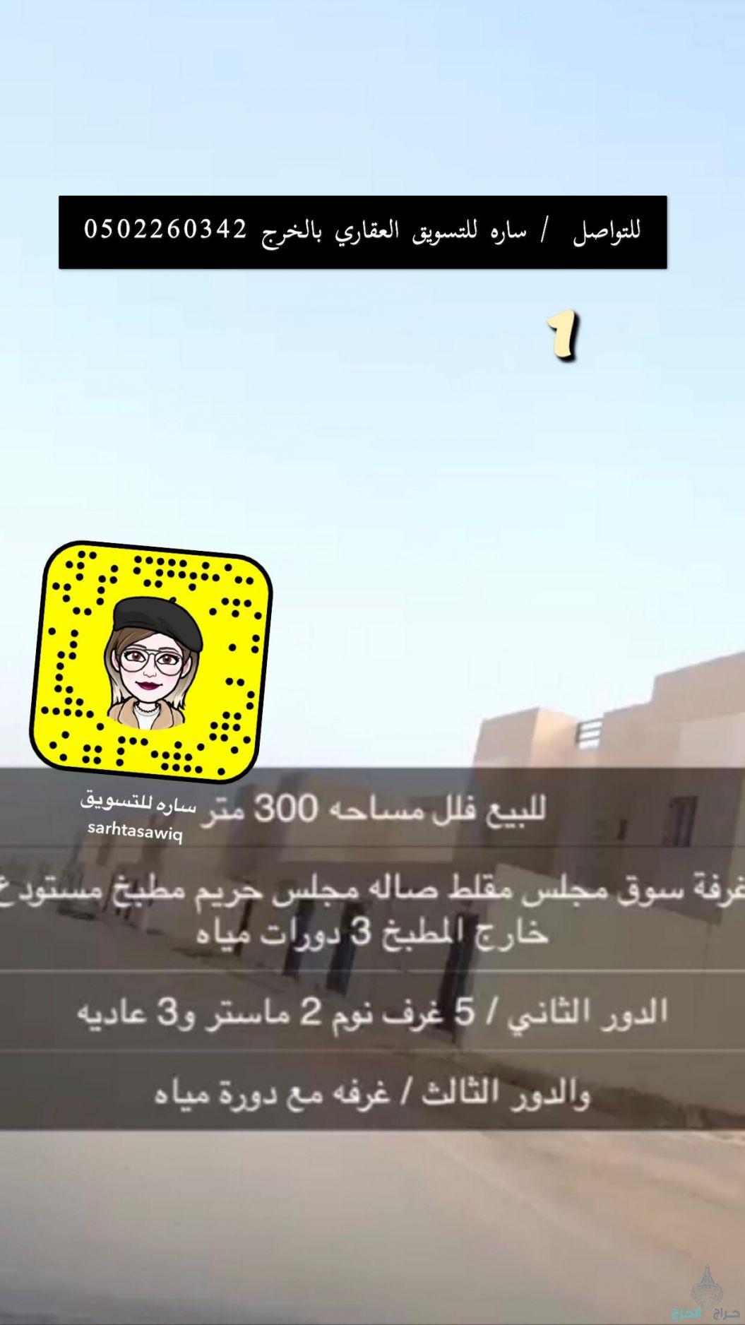 فلل حي الجامعه