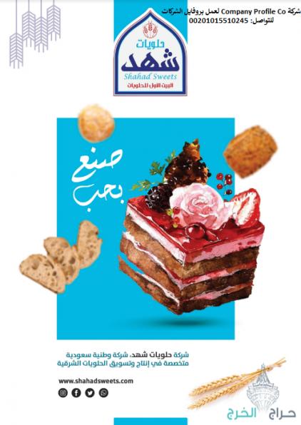 شهر رمضان 2021 – عروض تصميم بروفايل الشركات
