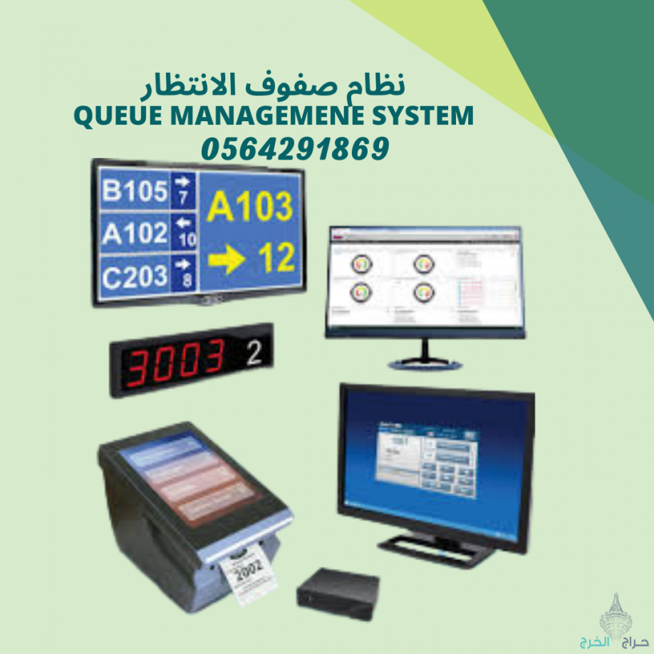 اسعار جهاز ارقام انتظار العملاء 0564291869