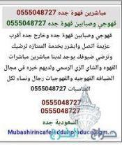 قهوجيات وصبابات قهوة وشاي 0555048727