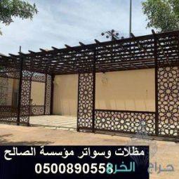خصم علي تركيب مظلات الحدائق والسيارات بالخرج الرياض 0500890558