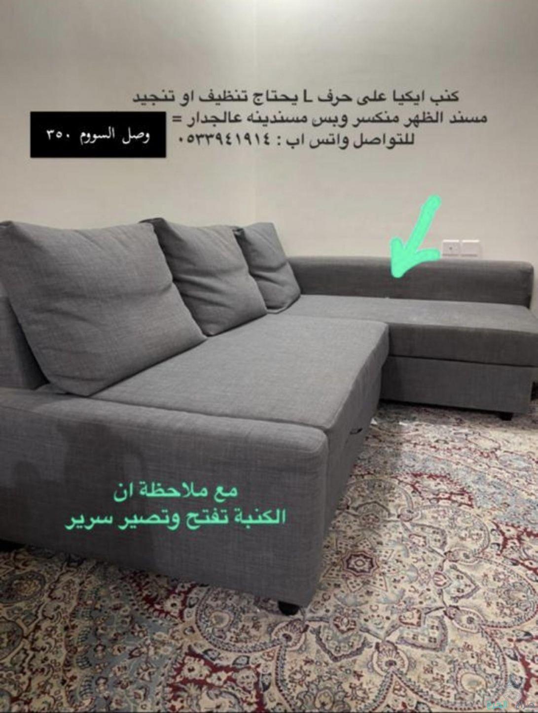 غرفة نوم+اريكة من ايكيا+طاولة طعام٨كراسي هوم سنتر