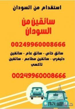 00249960008666 استقدام سائقين من السودان