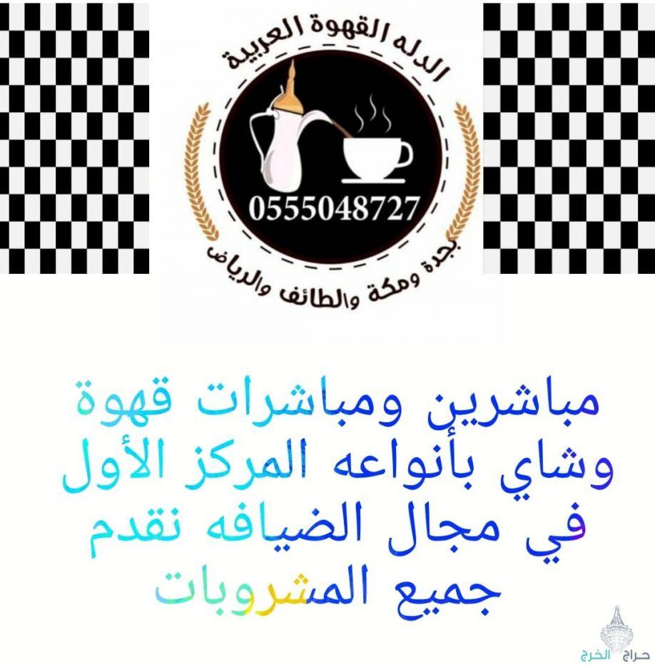 صبابين قهوة للجميع المناسبات قهوجي شيوج بجده0555048727