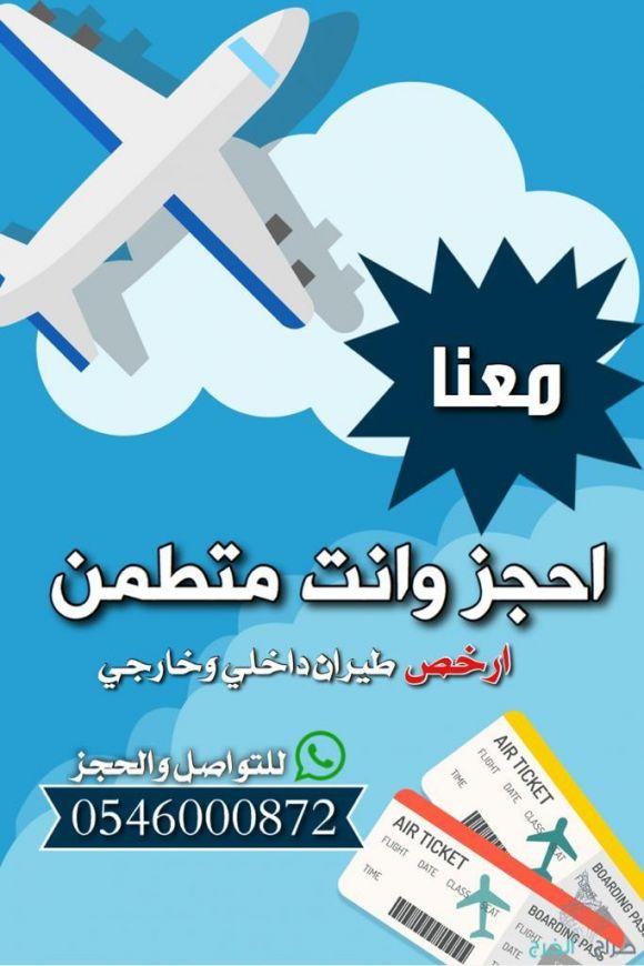 حجز طيران بارخص الاسعار دولي ومحلي