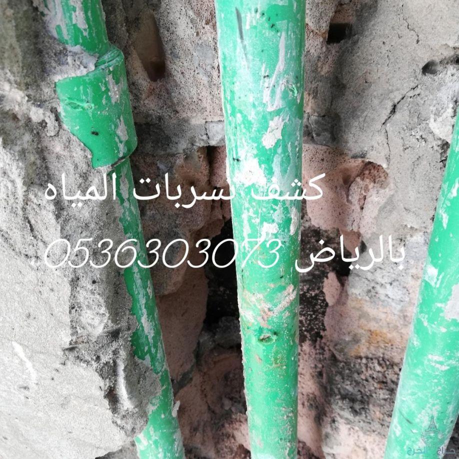 شركة كشف تسربات المياه شمال الرياض 0536303073 شركة مباني الرياض
