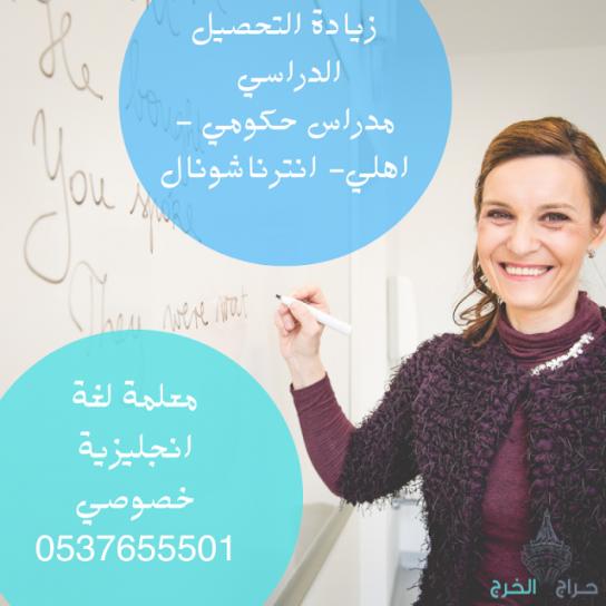 معلمة لغة إنجليزية وانترناشونال بالرياض 0537655501 للسنة تحضيرية ، للثانوي، أيلتس، توفل مدرسة انجليزي تجي للبيت