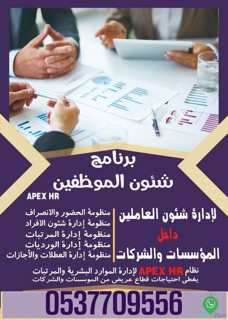 برنامج ادارة شئون الموظفين والموارد البشرية