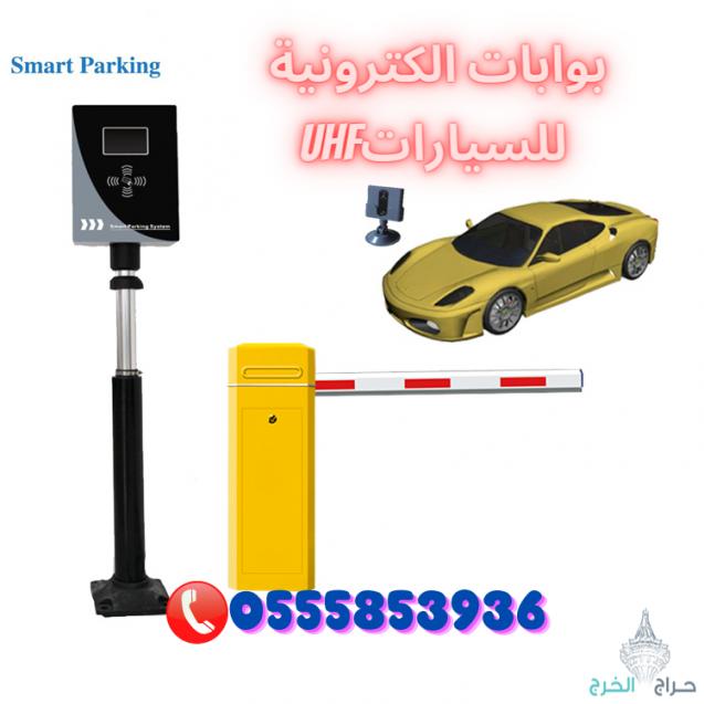 بوابات مواقف السيارات الالكترونية بالباركود 0555853936