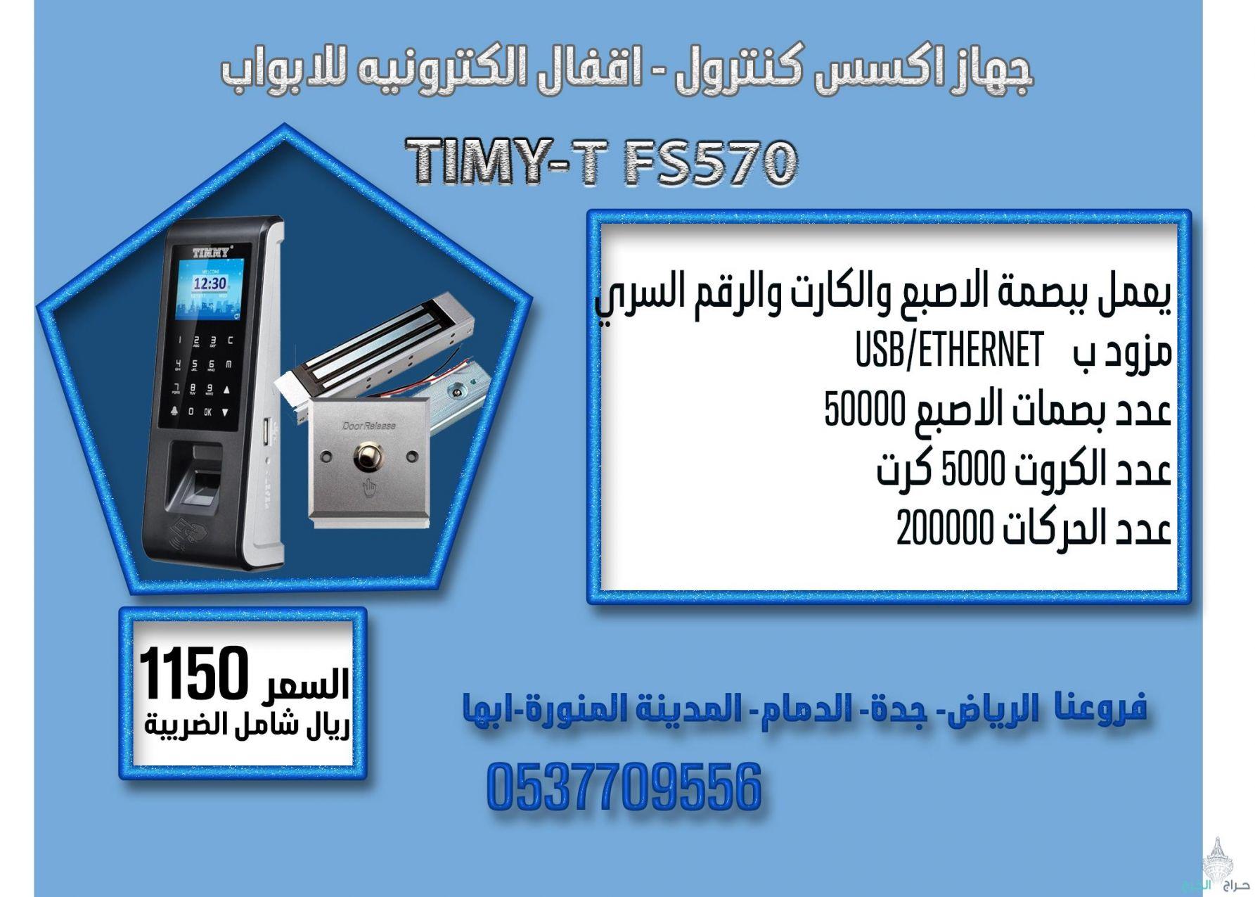 جهاز أكسس كنترول TM-TFS70 من شركة TIMY