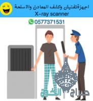 سعر جهاز كاشف الشنط بالمطارات بالاشعه السينيه